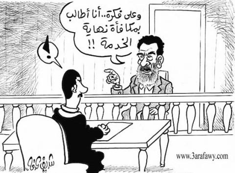 كاريكاتير: