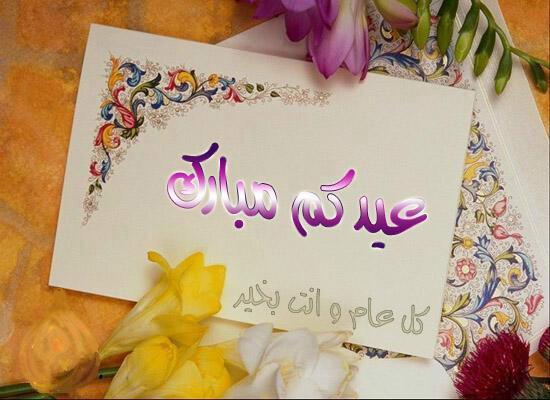صور للعيد.... Eid