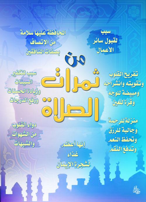 بطاقات اسلامية عن الصلاة