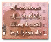 وسائط ومسجات للعيد عام وانتم dcf6ad88b2.jpg