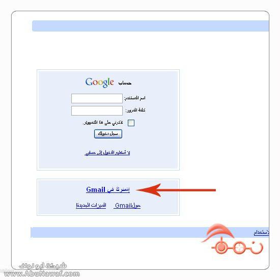 كيفية بريد الكتروني قوقل Mail