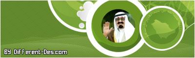 تواقيع اليوم الوطني السعودي لليوم 4.jpg