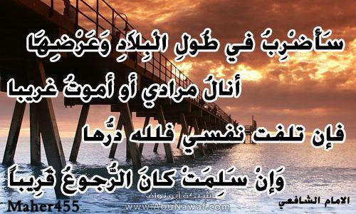 الشافعي kyoao89ne25ensl1neqy