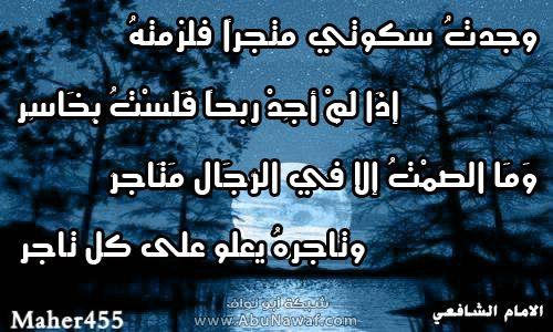 الشافعي o0a9lj6ggks8dh7lkvwj