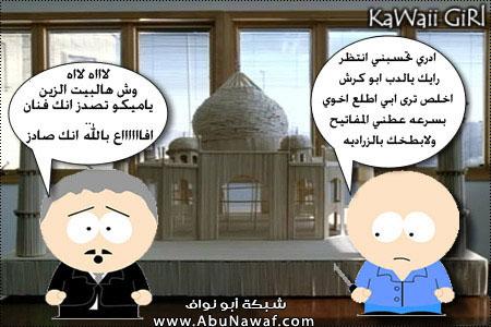 كاريكاتيرات المسلسل الشهير بريزن بريك