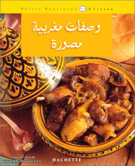 اكلات رمضان طبخات رمضان اكلات