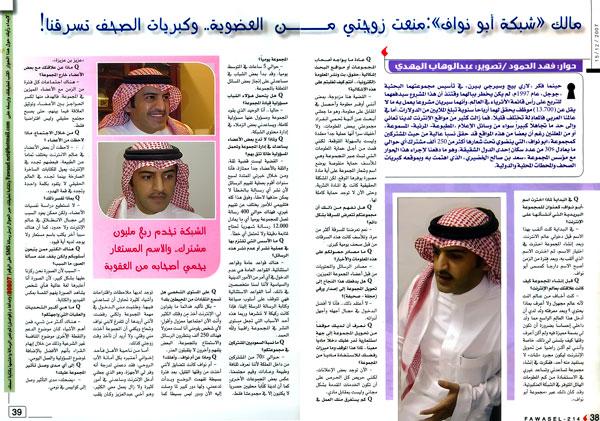 أبو نواف في مجلة فواصل