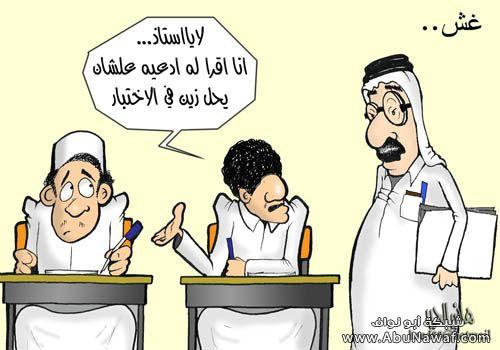 صور : الغش في الإختبارات !! زي عمايلكم !!! ههههههه Hani6